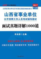 中公2017山西省事业单位公开招聘工作人员考试辅导教材面试真题详解1000道