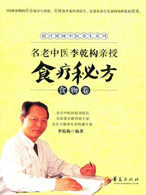 名老中医李乾构亲授食疗秘方-食物卷