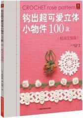钩出超可爱立体小物件100款(情迷玫瑰篇)(试读本)
