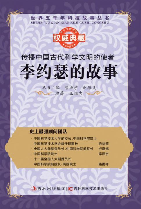 传播中国古代科学文明的使者:李约瑟的故事
