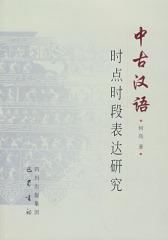 中古汉语时点时段表达研究