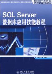 SQL Server 数据库应用技能教程(仅适用PC阅读)