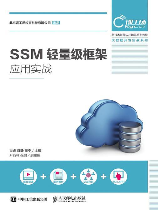 SSM轻量级框架应用实战