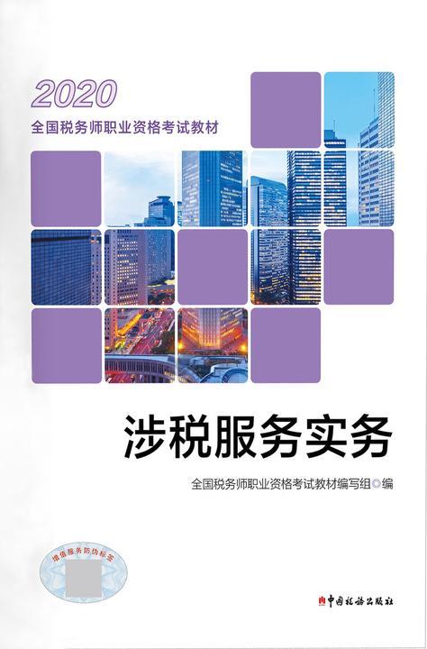涉税服务实务(2020)