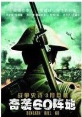 奇袭60阵地(影视)