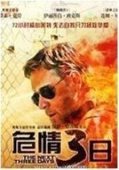 危情三日(影视)