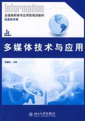 多媒体技术与应用(仅适用PC阅读)