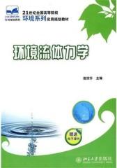 环境流体力学(仅适用PC阅读)