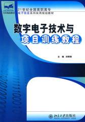 数字电子技术与项目训练教程(仅适用PC阅读)