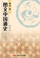 图文中国通史·秦汉卷(仅适用PC阅读)