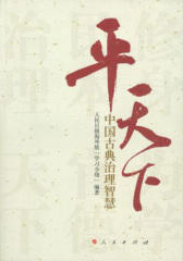 平天下——中国古典治理智慧