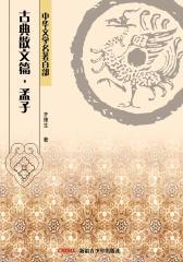 中华文学名著百部:古典散文篇·孟子(仅适用PC阅读)