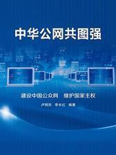 中华公网共图强