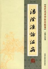 [近代名老中医经验集]-潘澄濂论温病(试读本)