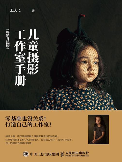 儿童摄影工作室手册(畅销升级版)