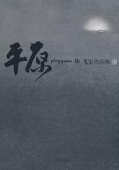 平原(毕飞宇作品集7)(插图本)(试读本)