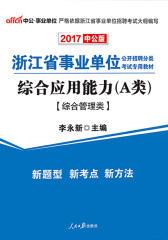 中公2017浙江省事业单位公开招聘分类考试专用教材综合应用能力A类