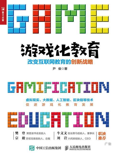 游戏化教育:改变互联网教育的创新战略