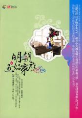 明朝五好家庭2(试读本)