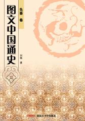 图文中国通史·先秦卷(仅适用PC阅读)