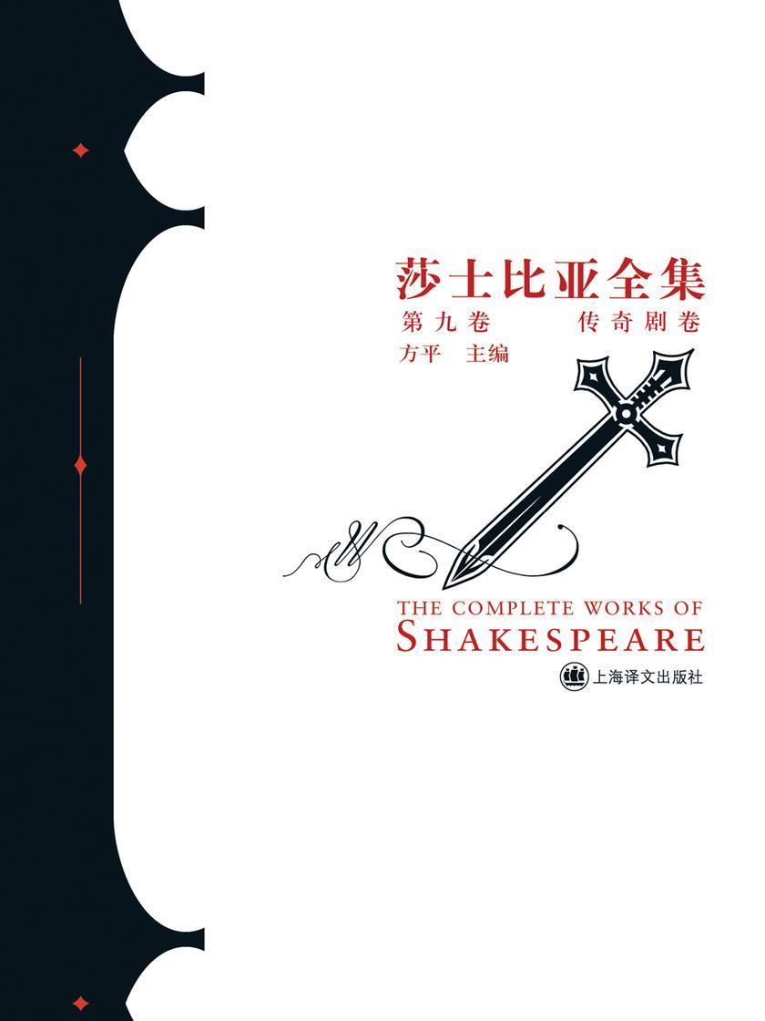 莎士比亚全集(第九卷 传奇剧卷)