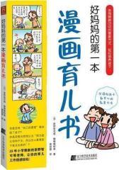 好妈妈的  本漫画育儿书(试读本)