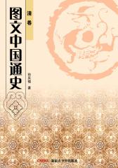 图文中国通史·清朝卷(仅适用PC阅读)