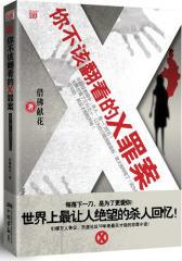 你不该翻看的X罪案: 天涯社区10年来 天才级的犯罪小说:世界上 让人绝望的杀人回忆!每落下一刀,是为了更爱你!(试读本)