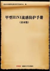 甲型H1N1流感防护手册(读本版)