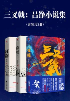 三叉戟:吕铮小说集(套装共3册)