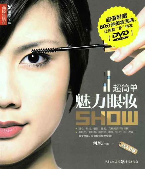 超简单魅力眼妆SHOW