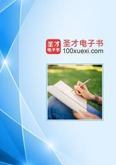 晨梅梅《新发展英语综合教程(3)》学习指南【词汇短语+课文精解+全文翻译+练习答案】