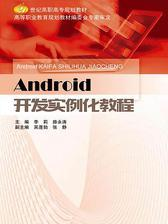 Android开发实例化教程