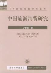 中国旅游消费研究(仅适用PC阅读)