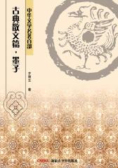 中华文学名著百部:古典散文篇·墨子(仅适用PC阅读)