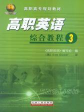 高职英语综合教程.3