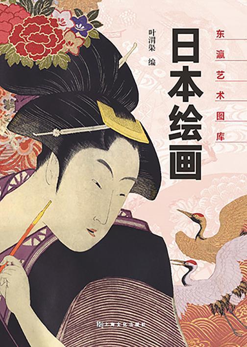 日本绘画(东瀛艺术图库)