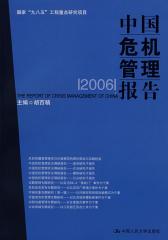 中国危机管理报告2006(仅适用PC阅读)