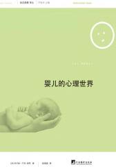 婴儿的心理世界