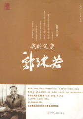 我的父亲郭沫若(父辈丛书.文化名人系列)