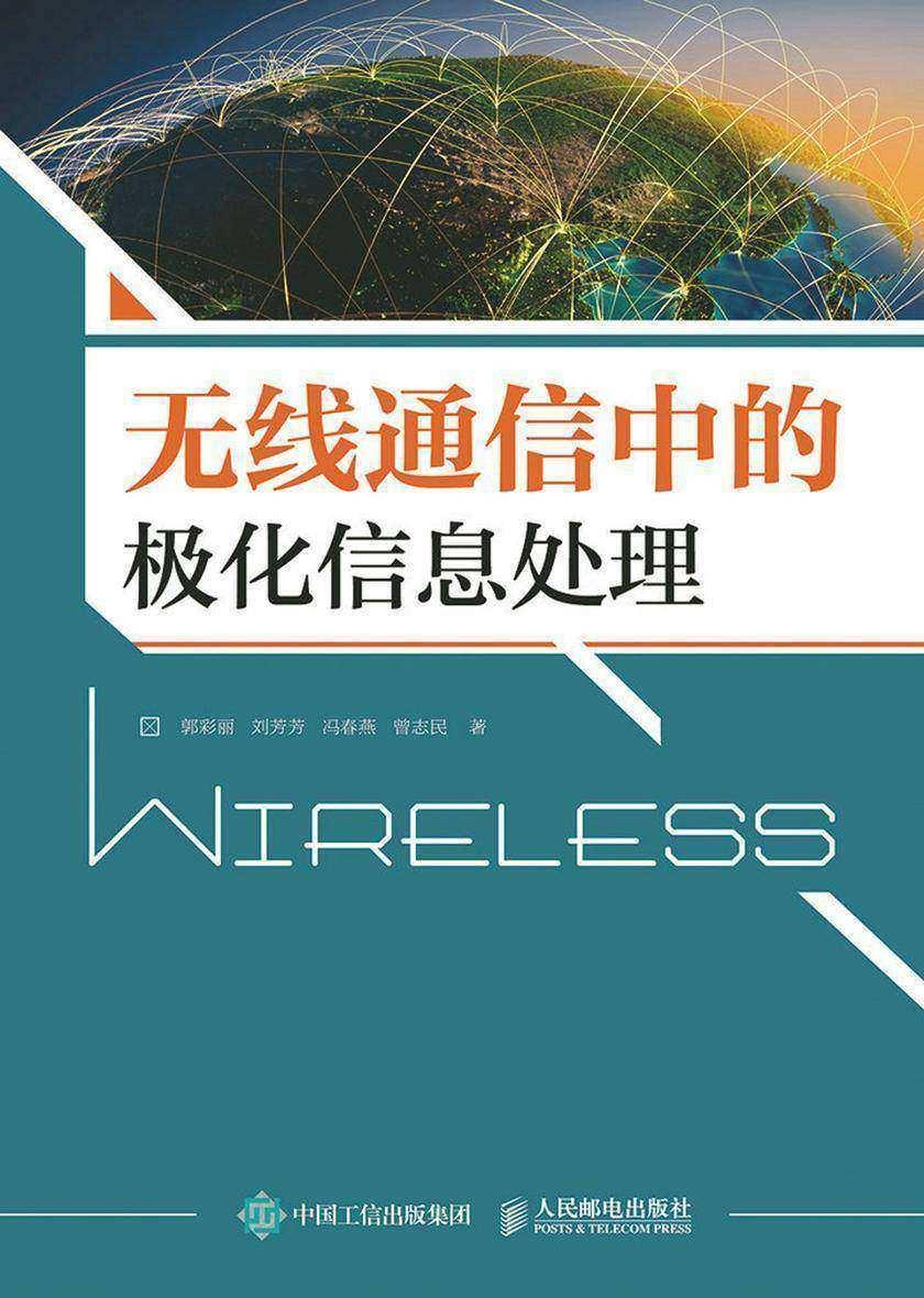 无线通信中的极化信息处理