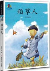 小学生读名家-稻草人(语文新课标丛书 纯手绘彩色插图版)(试读本)