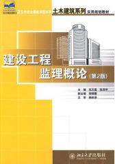 建设工程监理概论(第2版)(仅适用PC阅读)
