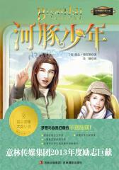 意林国际大奖小说系列:河豚少年