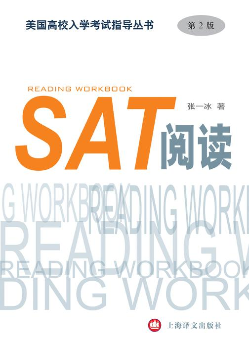 SAT阅读(第2版)