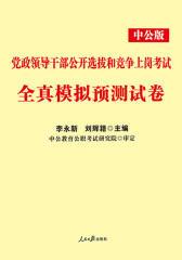 中公党政领导干部公开选拔和竞争上岗考试全真模拟预测试卷