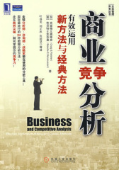 商业竞争分析—有效运用新方法与经典方法(试读本)