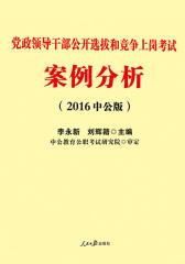 中公2016党政领导干部公开选拔和竞争上岗考试案例分析