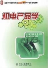 机电产品学(仅适用PC阅读)