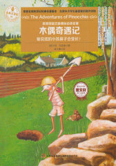 意林名著馆系列:木偶奇遇记